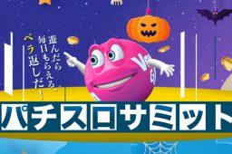 【ベラジョン】10月はパチスロ月間!「パチスロサミット」でフリースピンをGETしよう