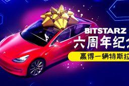 【5月1日まで】高級車テスラを当てよう!ビットスターズの6周年記念キャンペーン開催中