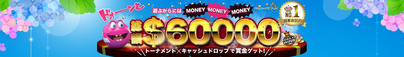 【6月23日まで】プラグマティックプレイ社のゲームでたくさん遊ぼう!賞金総額60,000ドルの「Money Money Moneyキャンペーン」 Banner - CasinoTop