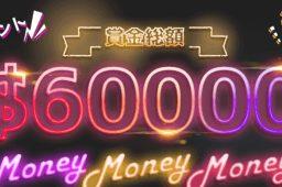 【6月23日まで】プラグマティックプレイ社のゲームでたくさん遊ぼう!賞金総額60,000ドルの「Money Money Moneyキャンペーン」