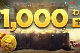 【6月28日まで】ライブカジノハウスで「$1,000トレジャーハント」キャンペーン開催中!