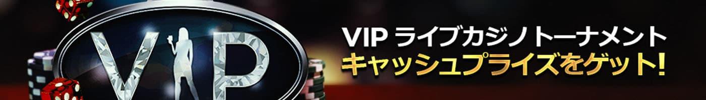 【6月29日まで】ライブカジノハウス注目トーナメントで高額賞金を狙おう!banner02 - CasinoTop