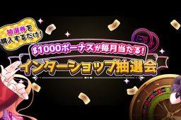 【7月29日まで】毎週60名に当たる賞金総額$4,000のインターカジノ「パワーアップ抽選会」開催中!