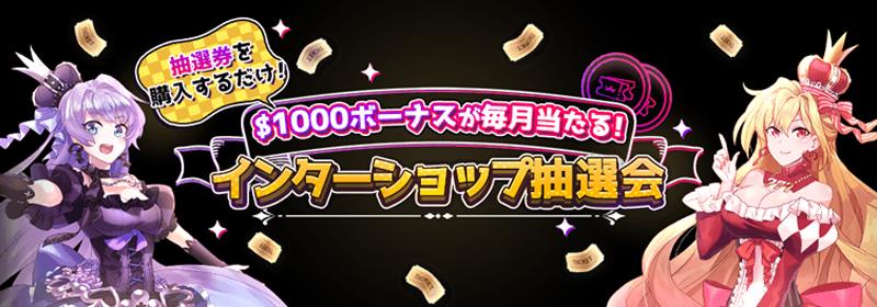 【7月29日まで】毎週60名に当たる賞金総額$4,000のインターカジノ「パワーアップ抽選会」開催中!Inner Banner - CasinoTop