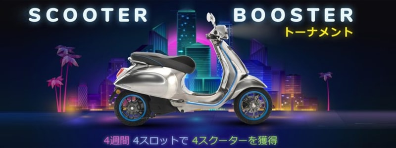 【8月31日まで】Vespa社の電動スクーターなどが当たる「Scooter Boosterトーナメント」を開催中 Banner - CasinoTop