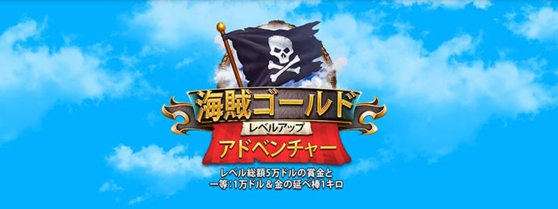 【BitStarz】総額5万ドルの賞品が当たる「海賊ゴールド・レベルアップアドベンチャー」 Banner - CasinoTop