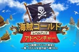 【BitStarz】総額5万ドルの賞品が当たる「海賊ゴールド・レベルアップアドベンチャー」