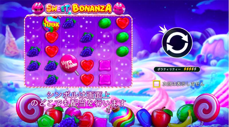 ベラジョン特別仕様「Sweet Bonanza VeraJohn」が登場!世界スロット王者決定戦に参加して賞金を狙おう inner - CasinoTop