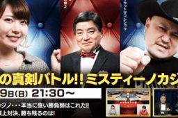 ミスティーノ2大特番、豪華メンバーが勢揃いの真剣カジノゲームバトルをTVで放送開始!