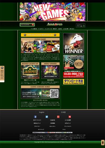 カジノジャンボリー(Casino Jamboree) Screenshot