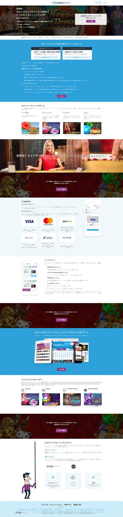 カジノシークレット Screenshot