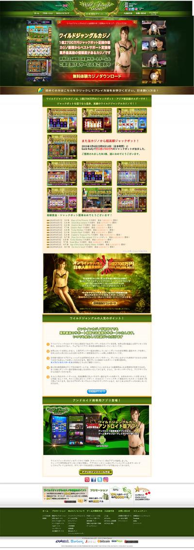 ワイルドジャングルカジノ Screenshot