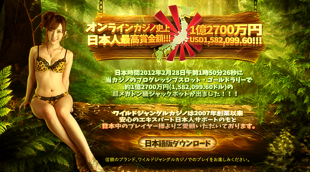 Wild Jungle CasinoContent Images 02 - Japan CasinoTop