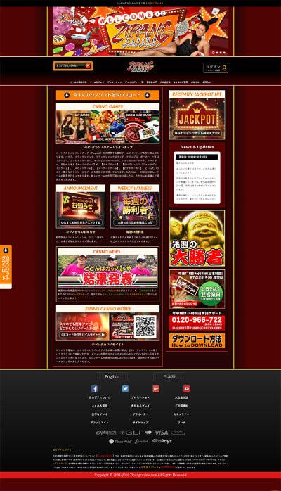 ジパングカジノ(Zipang Casino) Screenshot