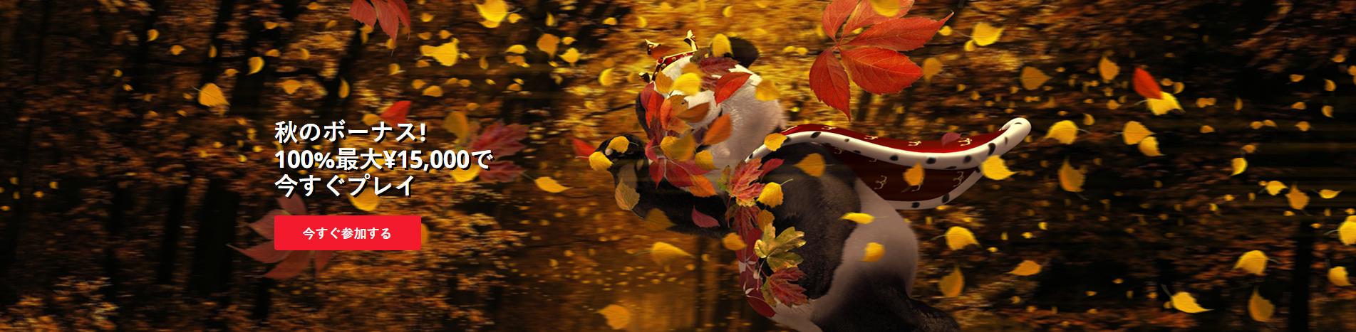 Royal Panda Casino Content Images 02 - Japan CasinoTop