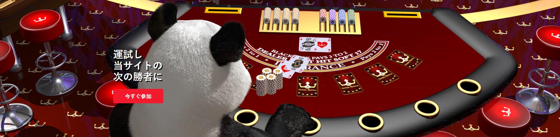 Royal Panda Casino Content Images 04 - Japan CasinoTop