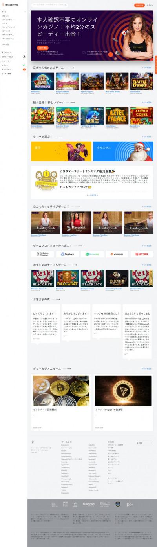 ビットカジノ(BitCasino) Screenshot