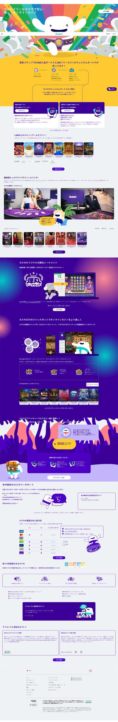 カスモ(Casumo) Screenshot