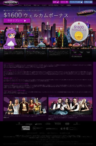 ジャックポットシティカジノ(Jackpot City Casino) Screenshot