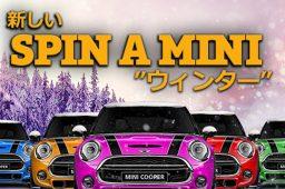 【ラッキーニッキー】ミニクーパーが当たる!? 5週間にわたる「SPIN A MINI」トーナメント開催中!