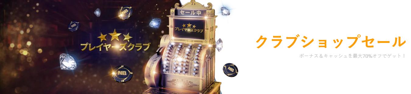 NetBet Casino Images03 - CasinoTop