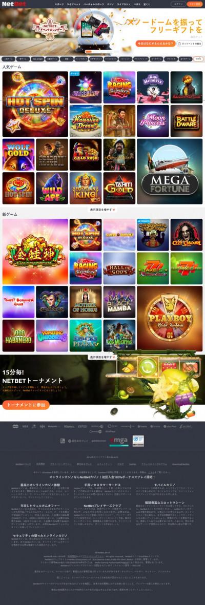 ネットベットカジノ Screenshot