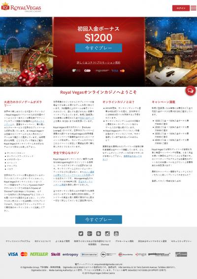 ロイヤルベガスカジノ(Royal Vegas Casino) Screenshot