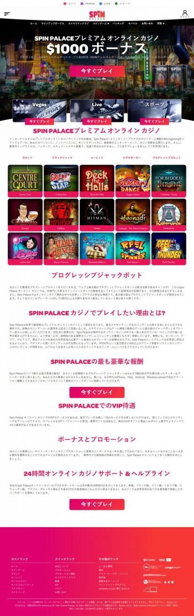 スピンパレスカジノ Screenshot