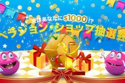 【4月1日まで】2名様に$1,000が当たる!ベラジョン・ショップ抽選開催中