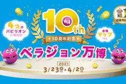 【4月2日まで】10周年記念!ベラジョン万博で抽選会やトーナメントに参加しよう