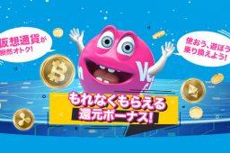 【4月23日まで】仮想通貨の入金で当たる!ベラジョンカジノの還元ボーナス