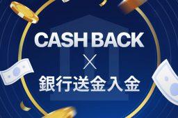 【4月29日まで】キャッシュバックが当たる!ラッキーニッキーカジノで総額$40,000キャンペーン開催中