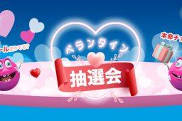 【2月15日まで】豪華な賞品が当たる「ベランタイン抽選会」で盛り上ろう!