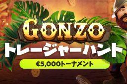 【6月14日まで】Gonzo's Treasure Huntで遊ぼう!ビットスターズの注目キャンペーン開催中