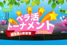 【5月3日まで】ベラジョンカジノで「ベラ活トーナメント」を開催中!総額$39,000の賞金が当たります