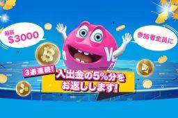 【11月23日まで】ベラジョン限定!仮想通貨で入金&出金して5%ボーナス+フリースピンをGETしよう!