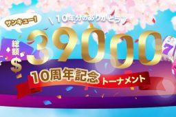 【ベラジョン10周年記念】10年分のサンキューを込めた総額$39,000の「10周年記念トーナメント」を開催中!