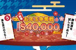 【ベラジョンカジノ】賞金総額$40,000の「お年玉争奪戦トーナメント」開催中!