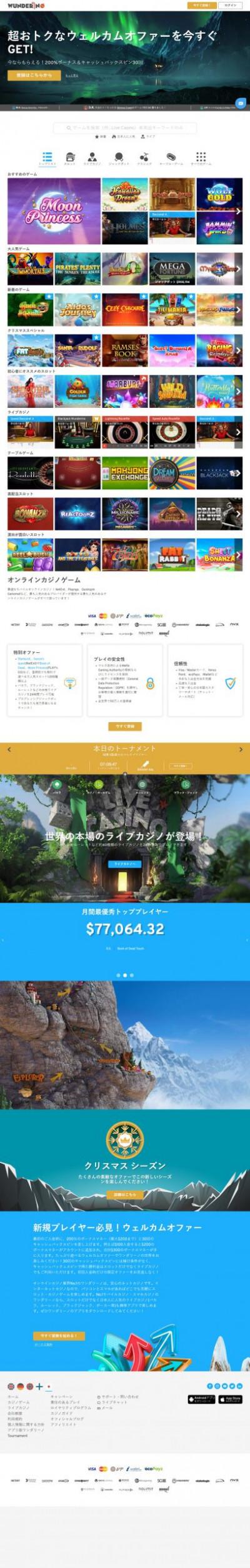 ワンダリーノ(Wunderino) Screenshot