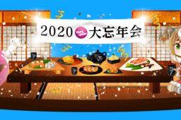 【1月4日まで】2020年をベラジョンで締めくくろう!「2020年大忘年会」絶賛開催中